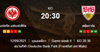วิเคราะห์บอล [บุนเดสลีก้า เยอรมัน ] ไอน์ทรัค แฟร้งค์เฟิร์ต VS สตุ๊ตการ์ต 11/09/2564